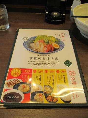 matsuken_chinese_restaurant_opening_day_20170822_079