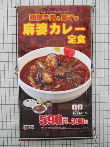 matsuya_mapo_curry_and_rice_set_meal_20170808_008