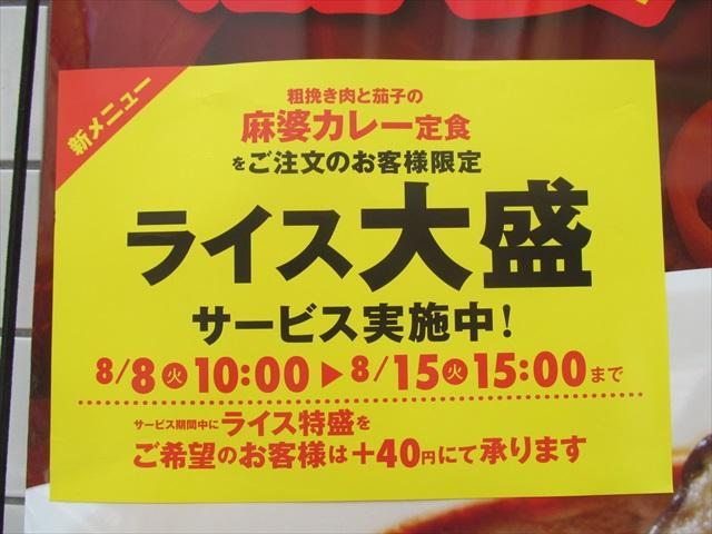 matsuya_mapo_curry_and_rice_set_meal_20170808_013