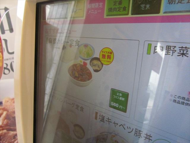 matsuya_mapo_curry_and_rice_set_meal_20170808_014