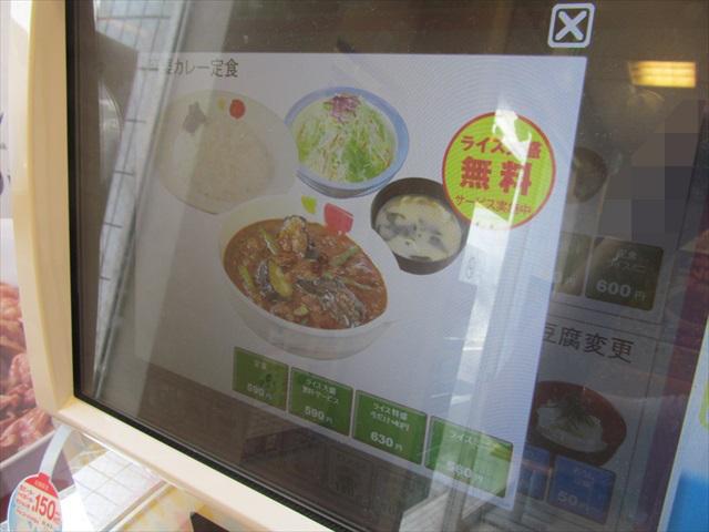 matsuya_mapo_curry_and_rice_set_meal_20170808_015
