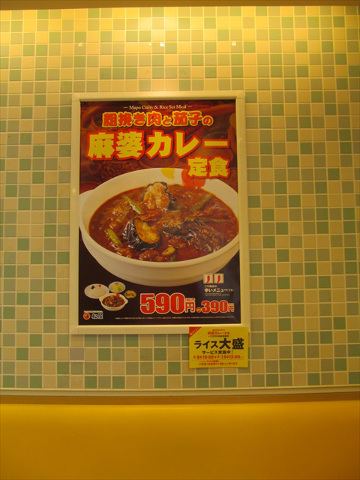 matsuya_mapo_curry_and_rice_set_meal_20170808_016