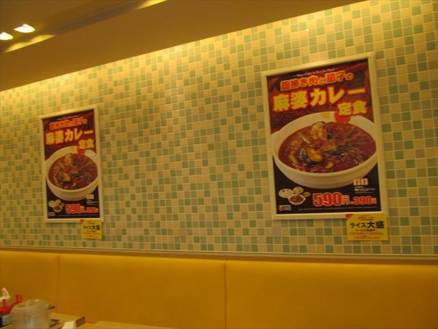 matsuya_mapo_curry_and_rice_set_meal_20170808_017