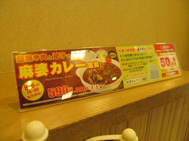matsuya_mapo_curry_and_rice_set_meal_20170808_019