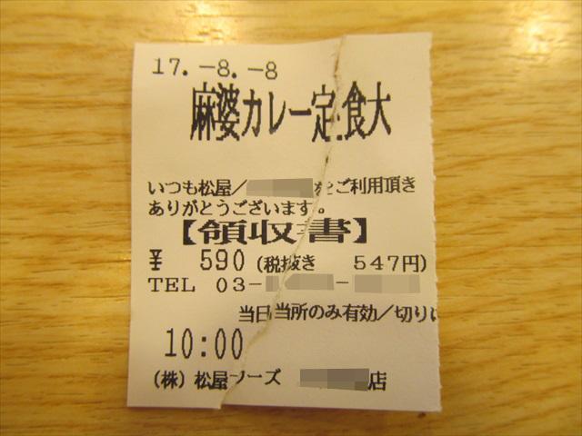 matsuya_mapo_curry_and_rice_set_meal_20170808_021