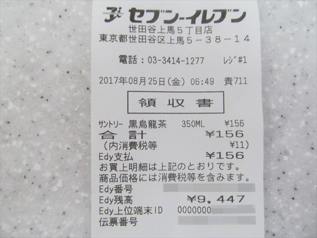 seven_eleven_setagaya_kamiuma5chome_open_20170825_008