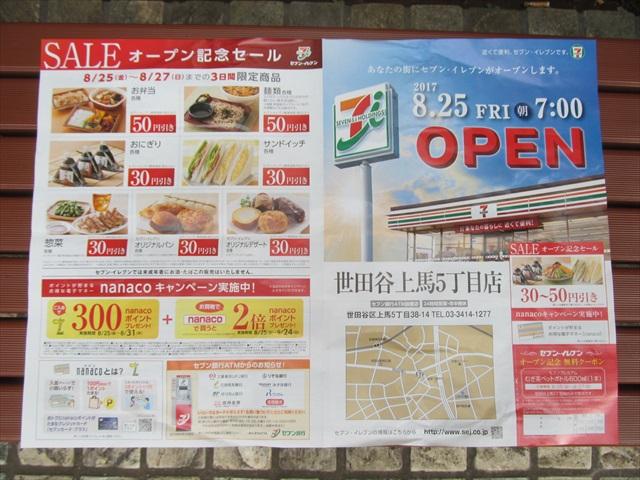 seven_eleven_setagaya_kamiuma5chome_open_20170825_027