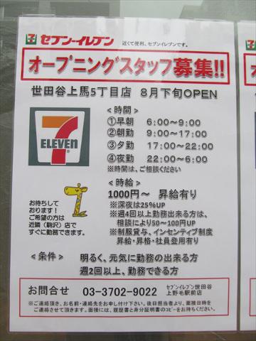 seven_eleven_setagaya_kamiuma5chome_open_late_august_20170803_005