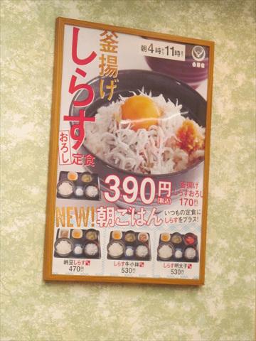 yoshinoya_kamaage_shirasu_oroshi_set_meal_20170822_033