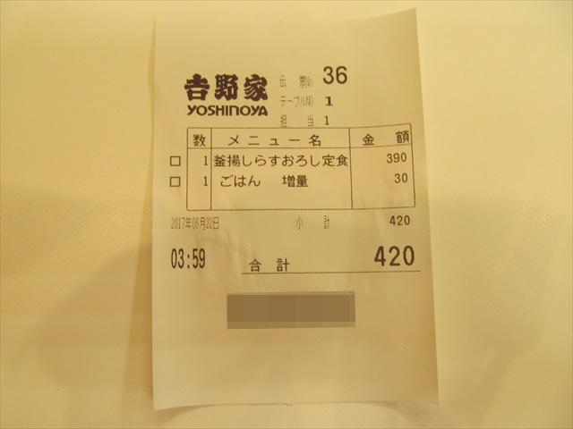 yoshinoya_kamaage_shirasu_oroshi_set_meal_20170822_043