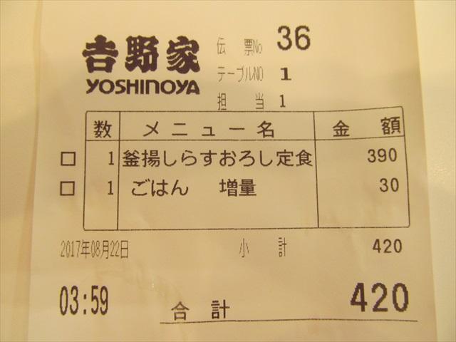 yoshinoya_kamaage_shirasu_oroshi_set_meal_20170822_044