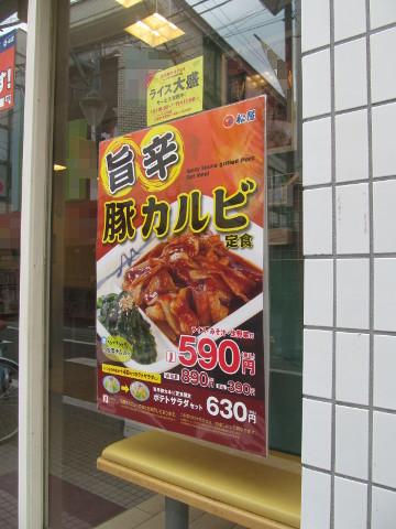 松屋を出て振り返る旨辛豚カルビ定食のポスター20170905