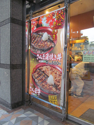 すき家店外のさんま蒲焼き丼タペストリーナナメ20170906