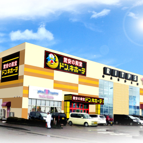 ドンキホーテ長岡川崎店オープンサムネイル2