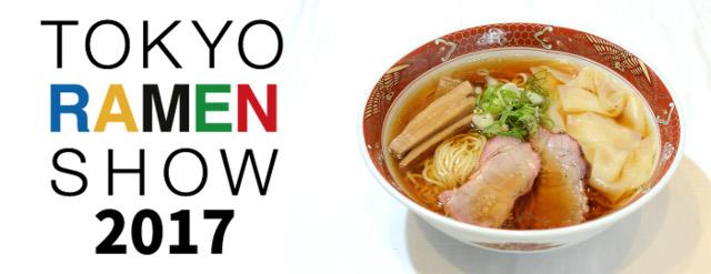 東京ラーメンショー2017メイン20170914