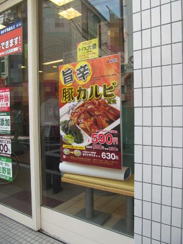 松屋ガラス壁の旨辛豚カルビ定食ポスター20170905