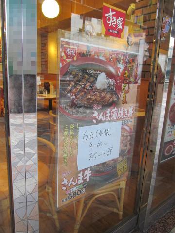 すき家店外のさんま蒲焼き丼ポスター予告付き20170906