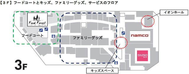 イオンモール神戸南3Fフロアマップ20170920