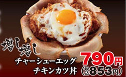 かつや増し増しチャーシューエッグチキンカツ丼のみ予告切り抜きタテ308_20170902