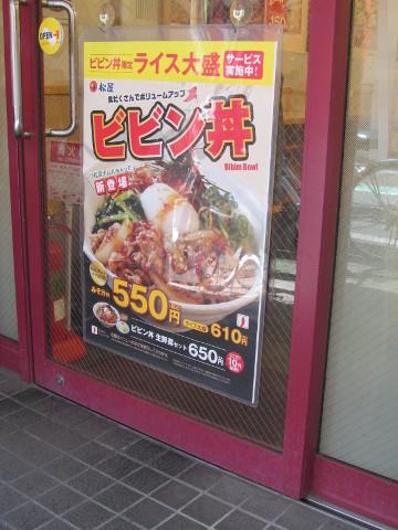 松屋店外にビビン丼のポスターを発見20170919
