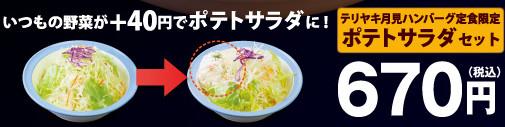 松屋テリヤキ月見ハンバーグ定食ポテトサラダセット切り抜き画像20170920