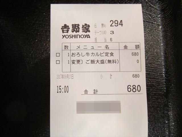 yoshinoya_oroshi_gyu_karubi_20170923_024修正