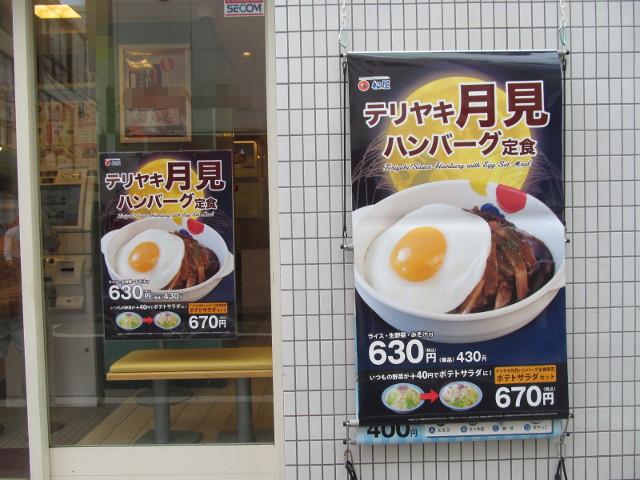 松屋店外のテリヤキ月見ハンバーグ定食ポスターとタペストリー20170926