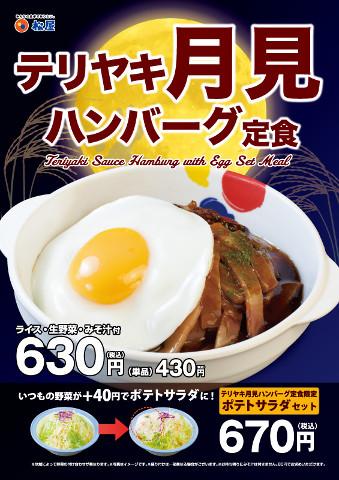 松屋テリヤキ月見ハンバーグ定食ポスター画像20170920