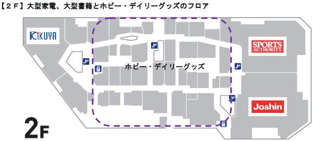イオンモール神戸南2Fフロアマップ20170920