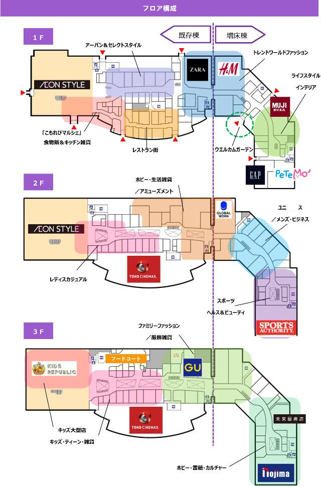 イオンモール甲府昭和増床リニューアルオープンフロアマップ20170914