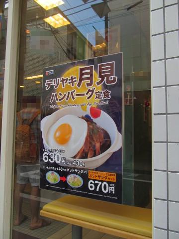 松屋出店後のガラス壁のテリヤキ月見ハンバーグ定食のポスター20170926
