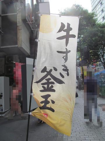 丸亀製麺牛すき釜玉のぼり20170905