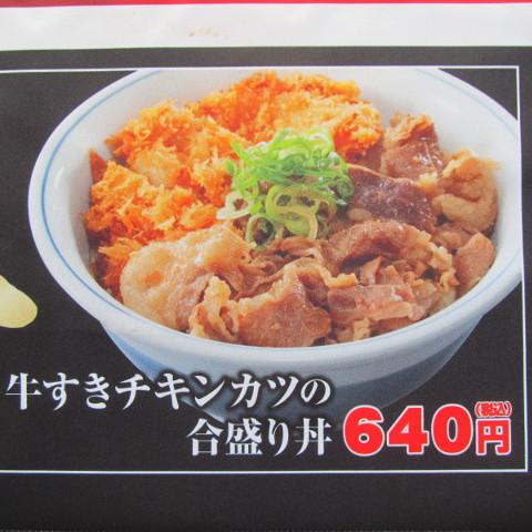 かつや牛すきチキンカツ合盛り丼and定食販売開始予告サムネイル