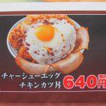 かつやチャーシューエッグチキンカツ丼and増し増し販売開始予告サムネイル