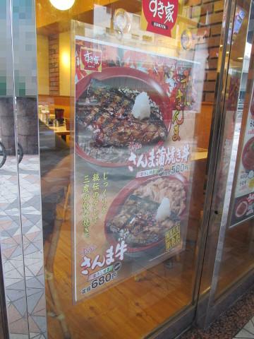 すき家店外のさんま蒲焼き丼ポスター予告ナシ20170906