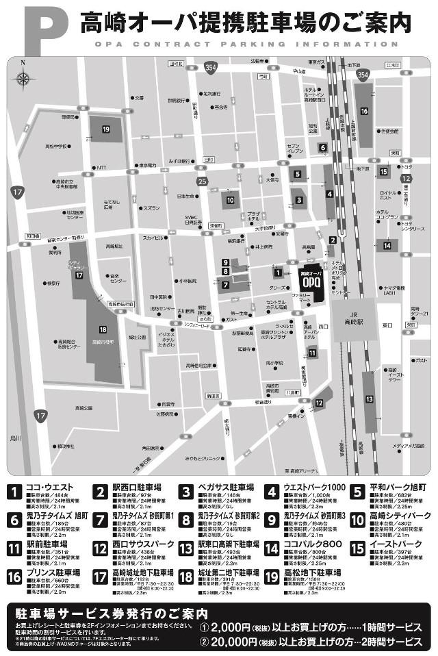 高崎オーパ提携駐車場地図20170908