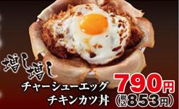 かつや増し増しチャーシューエッグチキンカツ丼のみ予告切り抜き元サイズ20170902