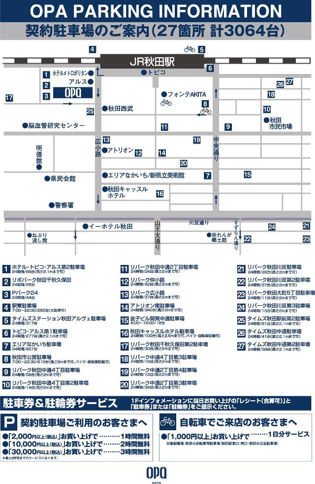 秋田オーパ駐車場案内地図20170928