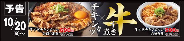 かつや牛すきチキンカツ合盛り丼and定食予告切り抜き640_20170927