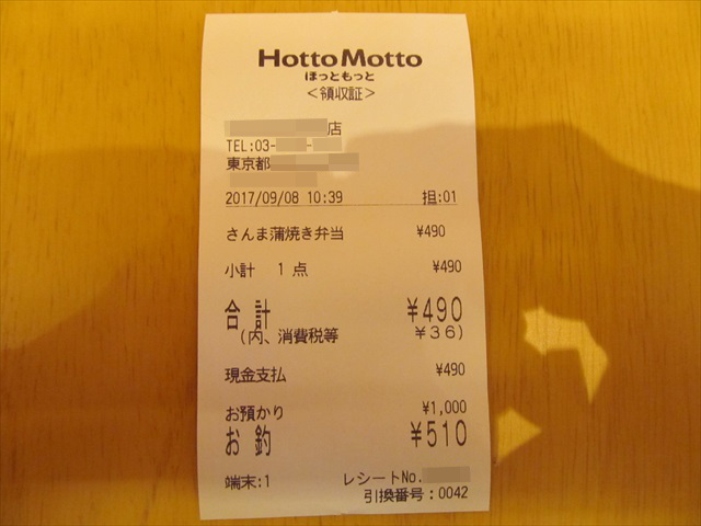 hottomotto_pacific_saury_kabayaki_bento_20170908_013