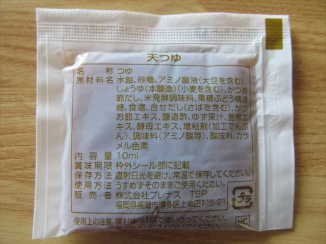 hottomotto_pacific_saury_kabayaki_bento_20170908_021