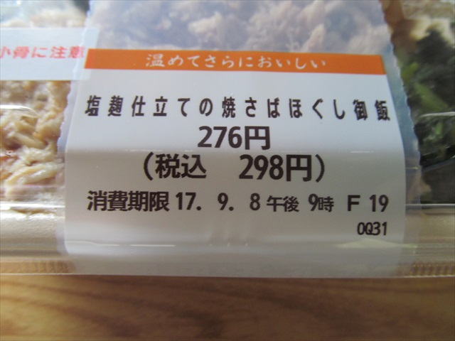 hottomotto_pacific_saury_kabayaki_bento_20170908_042