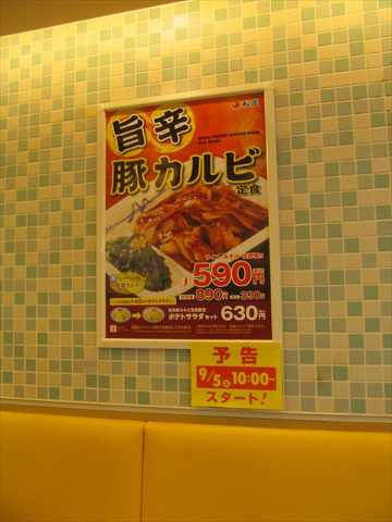 matsuya_spicy_sauce_grilled_pork_20170905_011