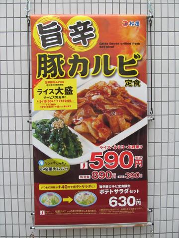 matsuya_spicy_sauce_grilled_pork_20170905_035