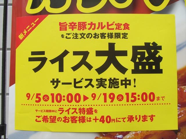 matsuya_spicy_sauce_grilled_pork_20170905_036