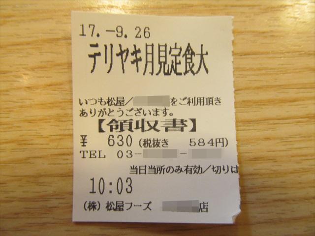 matsuya_teriyaki_tsukimi_hamgurg_20170926_014