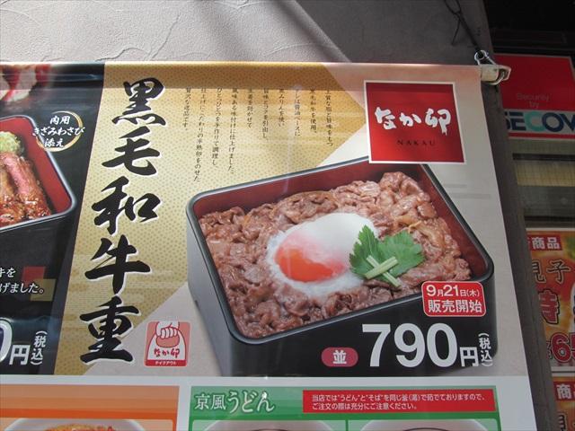 nakau_kurogewagyu_box_20170919_005