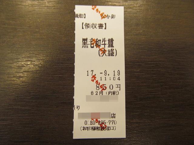 nakau_kurogewagyu_box_20170919_021