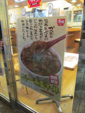 sukiya_curry_nanban_beef_bowl_20170922_005