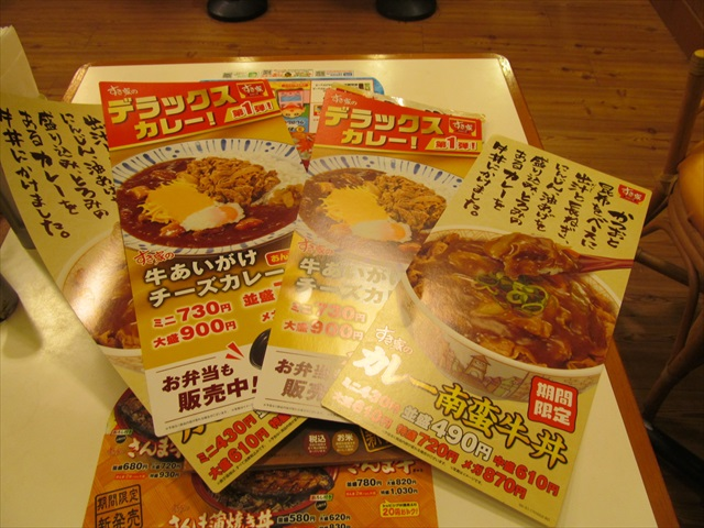 sukiya_curry_nanban_beef_bowl_20170922_008